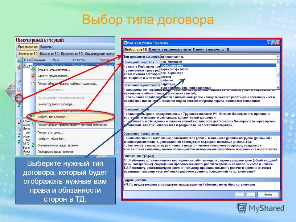 Выберите нужный тип договора, который будет отображать нужные вам права и обязанности сторон в ТД. Выбор типа договора