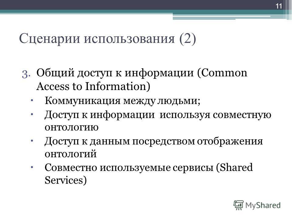 Сценарии использования (2) 3.Общий доступ к информации (Common Access to Information) Коммуникация между людьми; Доступ к информации используя совместную онтологию Доступ к данным посредством отображения онтологий Совместно используемые сервисы (Shar