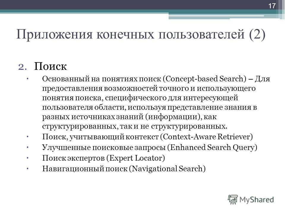 Приложения конечных пользователей (2) 2.Поиск Основанный на понятиях поиск (Concept-based Search) – Для предоставления возможностей точного и использующего понятия поиска, специфического для интересующей пользователя области, используя представление