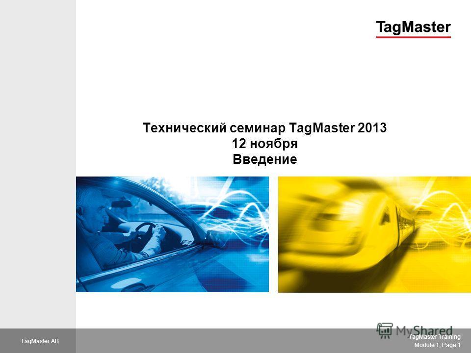 VAC TagMaster Training Module 1, Page 1 TagMaster AB Технический семинар TagMaster 2013 12 ноября Введение