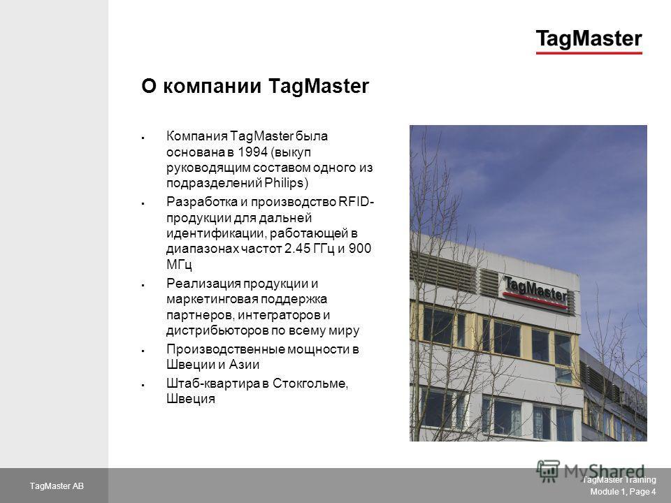 TagMaster Training Module 1, Page 4 TagMaster AB О компании TagMaster Компания TagMaster была основана в 1994 (выкуп руководящим составом одного из подразделений Philips) Разработка и производство RFID- продукции для дальней идентификации, работающей