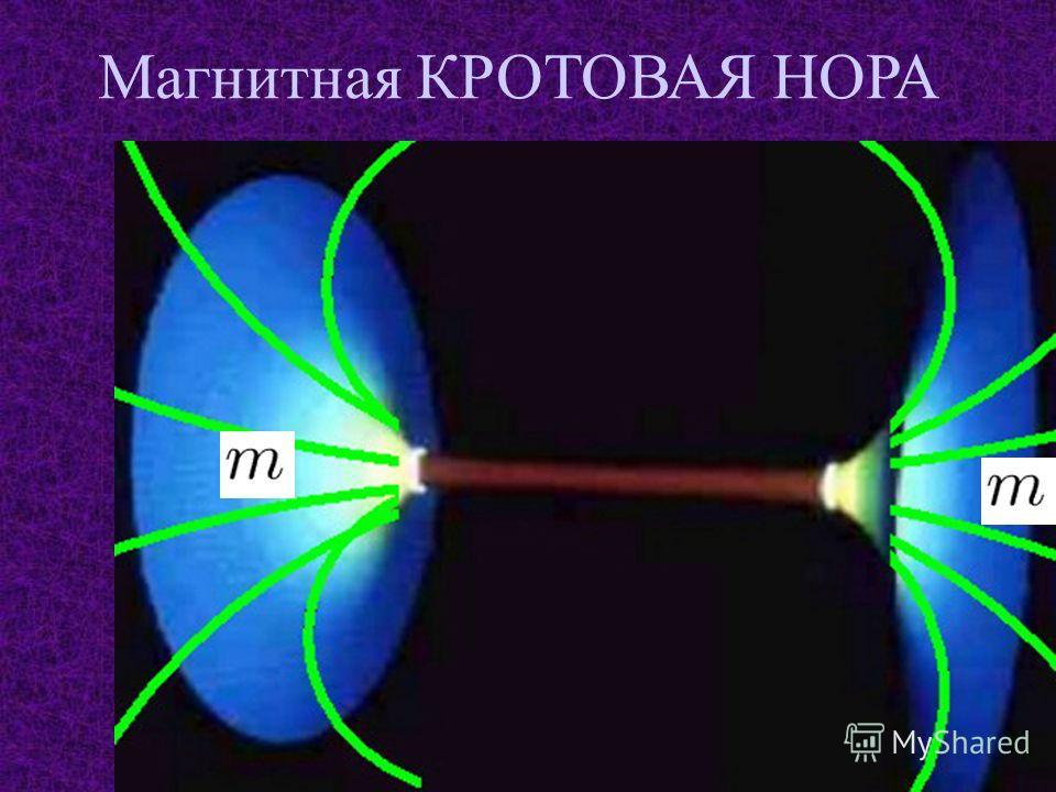 34 Магнитная КРОТОВАЯ НОРА