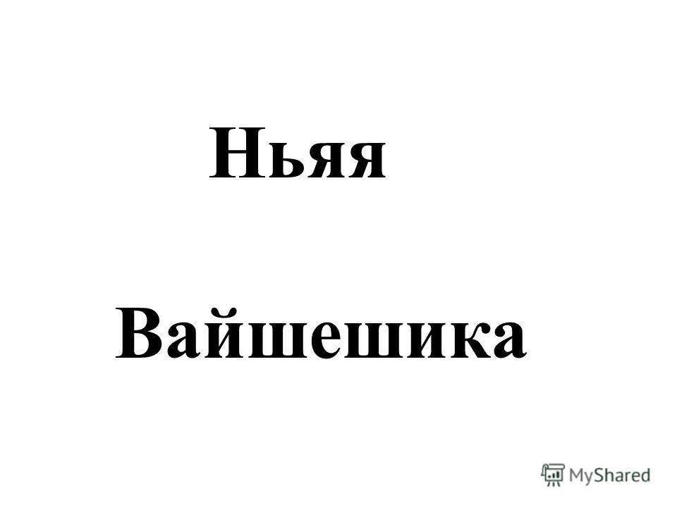 Ньяя Вайшешика
