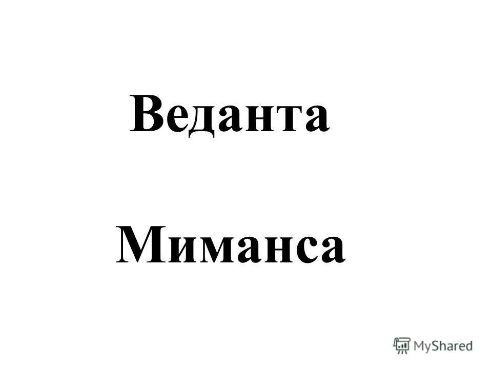 Веданта Миманса