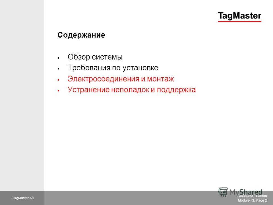 TagMaster Training Module T3, Page 2 TagMaster AB Содержание Обзор системы Требования по установке Электросоединения и монтаж Устранение неполадок и поддержка