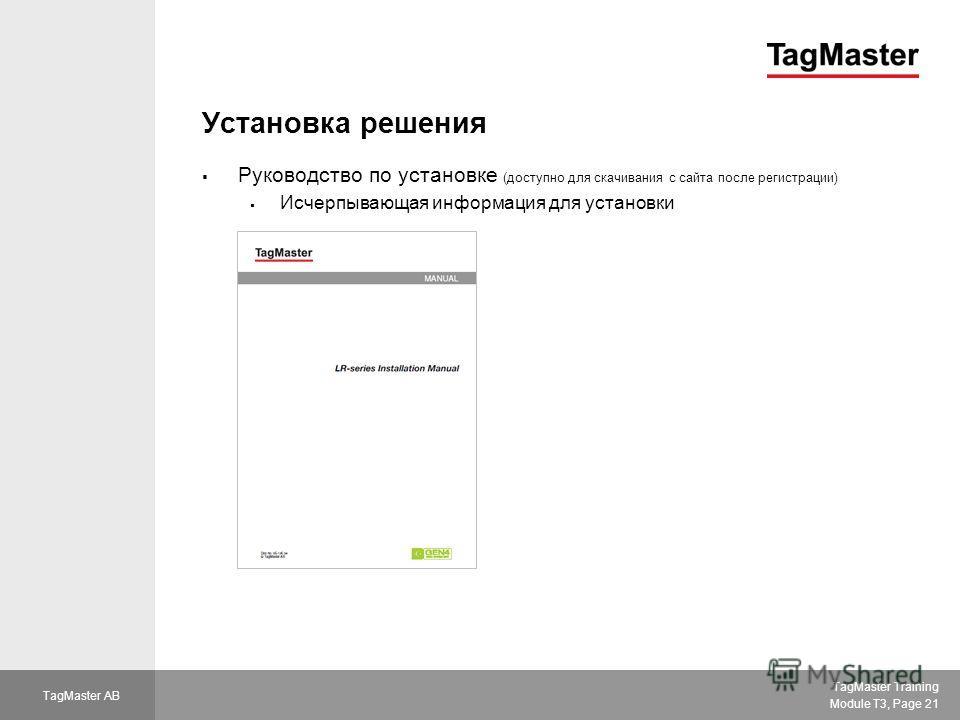 TagMaster Training Module T3, Page 21 TagMaster AB Установка решения Руководство по установке (доступно для скачивания с сайта после регистрации) Исчерпывающая информация для установки