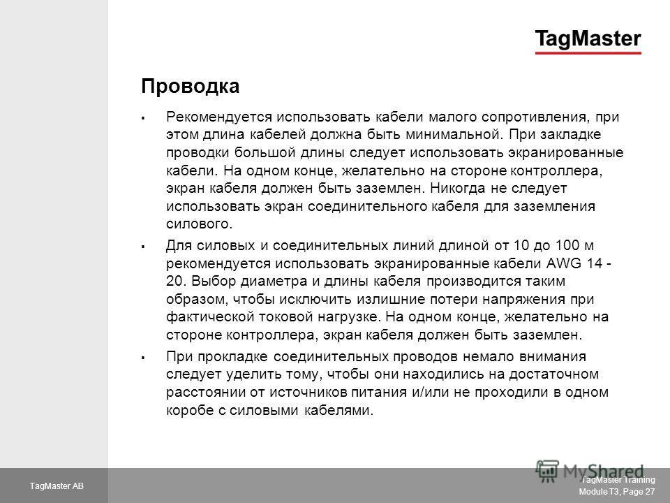 TagMaster Training Module T3, Page 27 TagMaster AB Рекомендуется использовать кабели малого сопротивления, при этом длина кабелей должна быть минимальной. При закладке проводки большой длины следует использовать экранированные кабели. На одном конце,