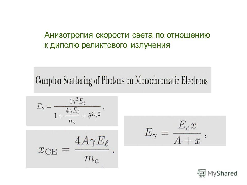 Анизотропия скорости света по отношению к диполю реликтового излучения