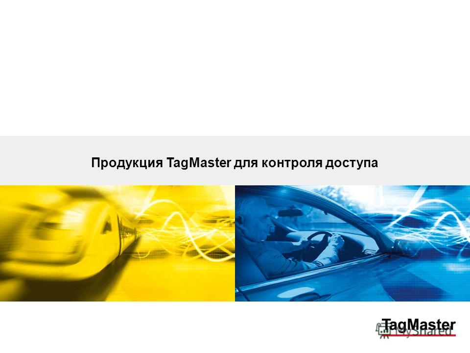 Продукция TagMaster для контроля доступа