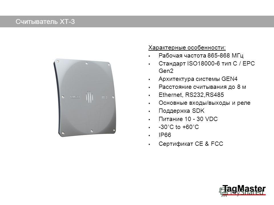 Характерные особенности: Рабочая частота 865-868 МГц Стандарт ISO18000-6 тип C / EPC Gen2 Архитектура системы GEN4 Расстояние считывания до 8 м Ethernet, RS232,RS485 Основные входы/выходы и реле Поддержка SDK Питание 10 - 30 VDC -30˚C to +60˚C IP66 С