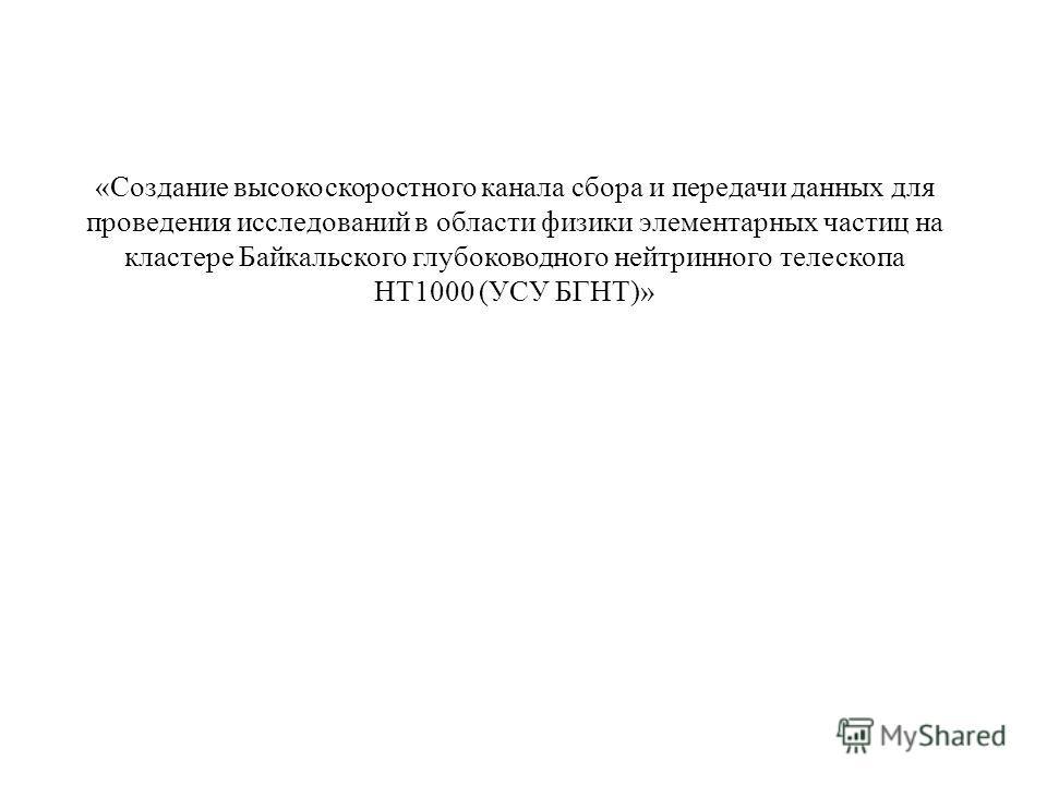 «Создание высокоскоростного канала сбора и передачи данных для проведения исследований в области физики элементарных частиц на кластере Байкальского глубоководного нейтринного телескопа НТ1000 (УСУ БГНТ)»