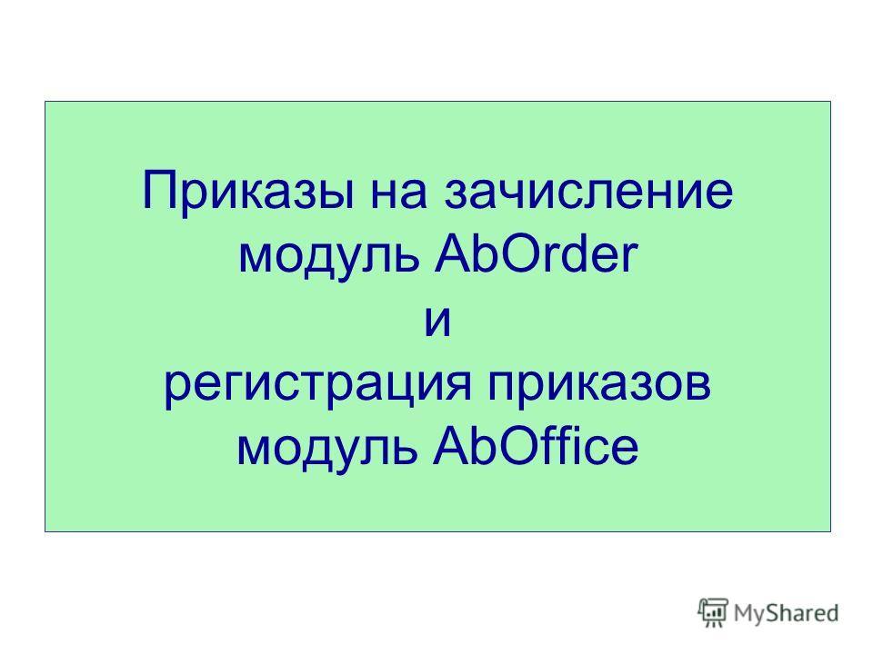 Приказы на зачисление модуль AbOrder и регистрация приказов модуль AbOffice