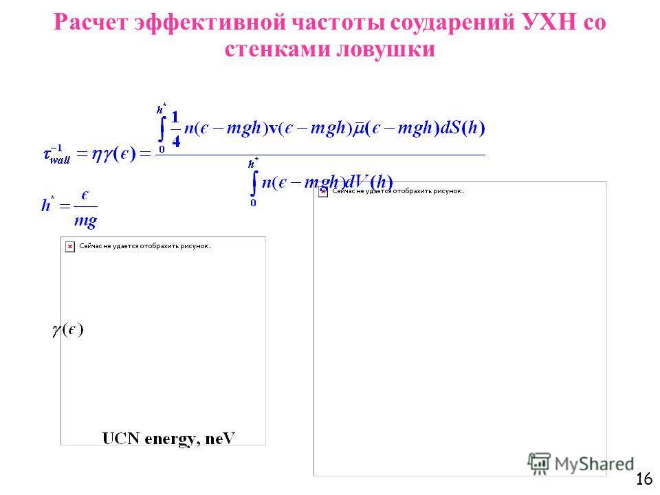 16 Расчет эффективной частоты соударений УХН со стенками ловушки