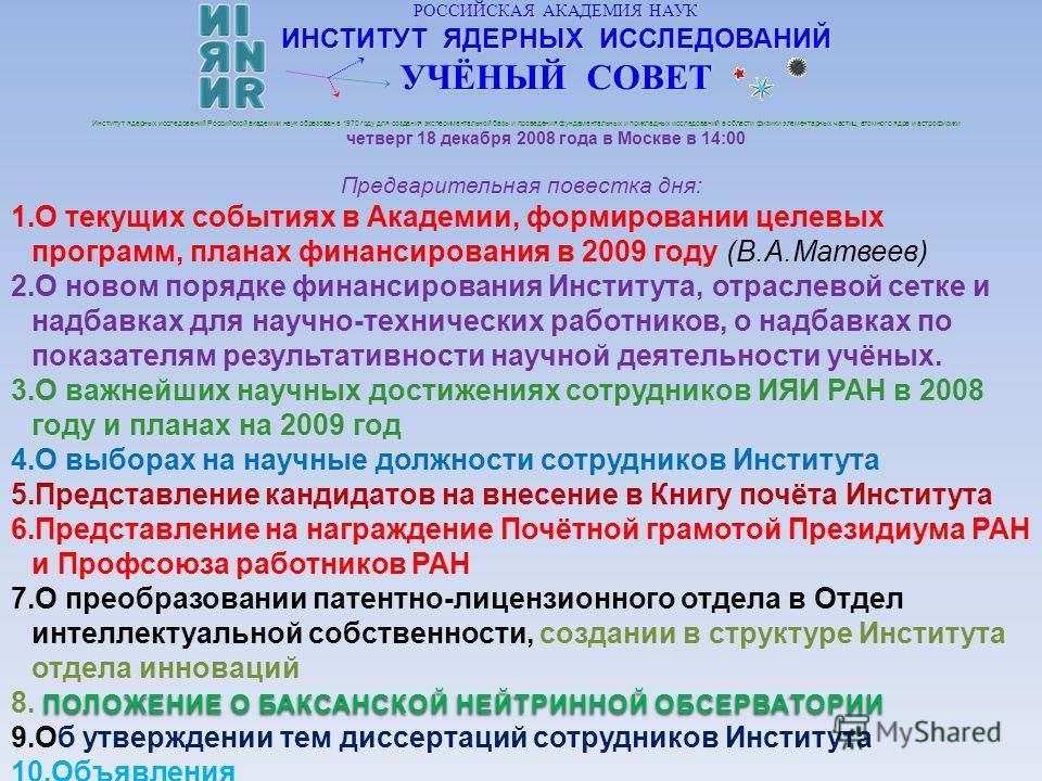 Институт наук о земле спбгу - 6