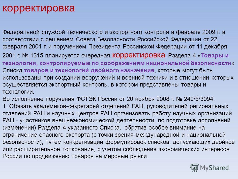 корректировка Федеральной службой технического и экспортного контроля в феврале 2009 г. в соответствии с решением Совета Безопасности Российской Федерации от 22 февраля 2001 г. и поручением Президента Российской Федерации от 11 декабря 2001 г. 1315 п