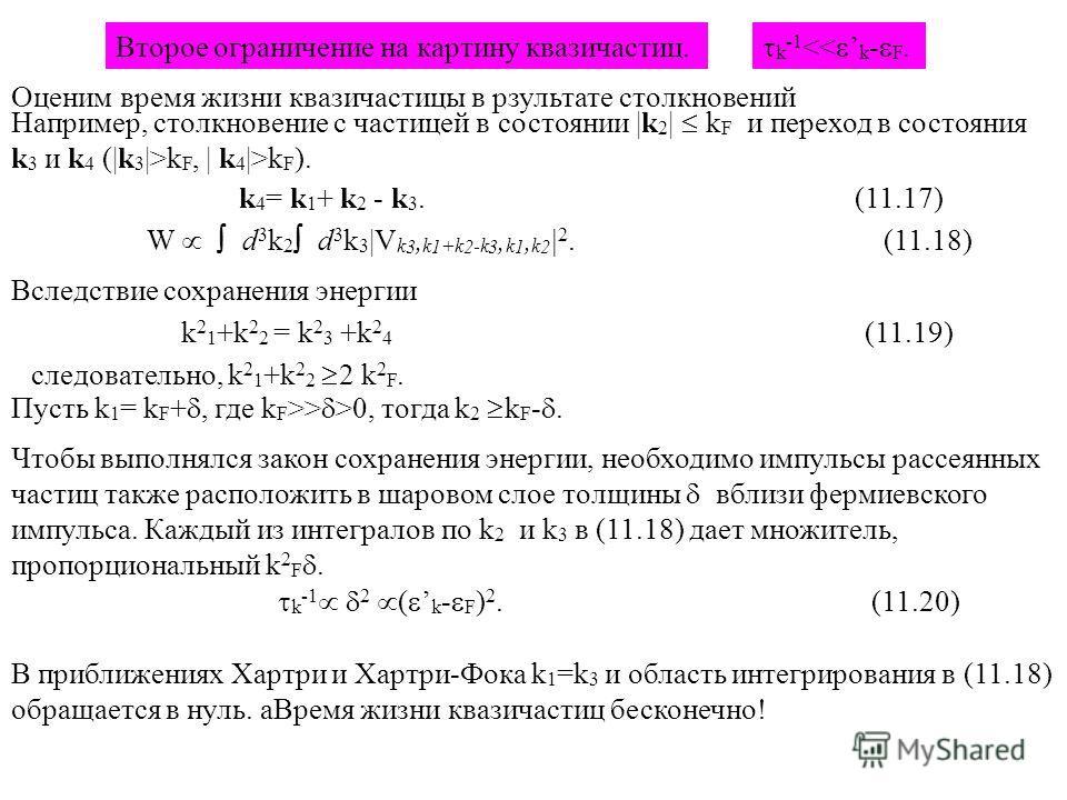 Второе ограничение на картину квазичастиц. k -1 k F, | k 4 |>k F ). k 4 = k 1 + k 2 - k 3. (11.17) W d 3 k 2 d 3 k 3 |V k 3, k 1 +k 2 -k 3, k 1, k 2 | 2. (11.18) Вследствие сохранения энергии k 2 1 +k 2 2 = k 2 3 +k 2 4 (11.19) следовательно, k 2 1 +