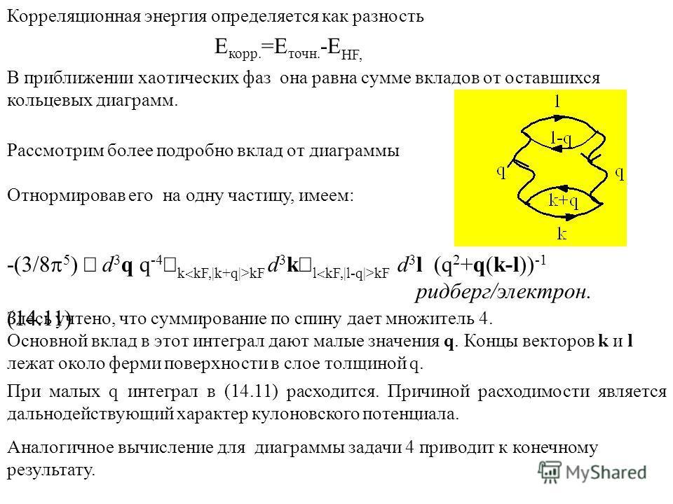 Корреляционная энергия определяется как разность E корр. =E точн. -E HF, В приближении хаотических фаз она равна сумме вкладов от оставшихся кольцевых диаграмм. Рассмотрим более подробно вклад от диаграммы Отнормировав его на одну частицу, имеем: -(3