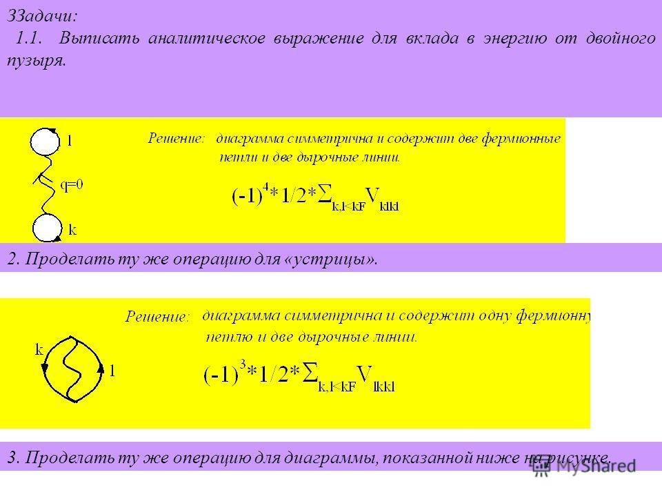 ЗЗадачи: 1.1. Выписать аналитическое выражение для вклада в энергию от двойного пузыря. 2. Проделать ту же операцию для «устрицы». 3. Проделать ту же операцию для диаграммы, показанной ниже на рисунке.
