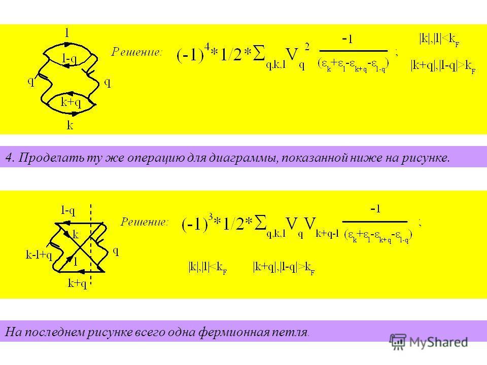 - 4. Проделать ту же операцию для диаграммы, показанной ниже на рисунке. - На последнем рисунке всего одна фермионная петля.
