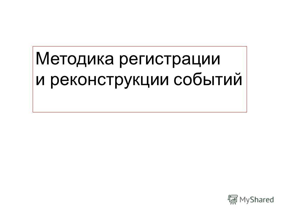 Методика регистрации и реконструкции событий