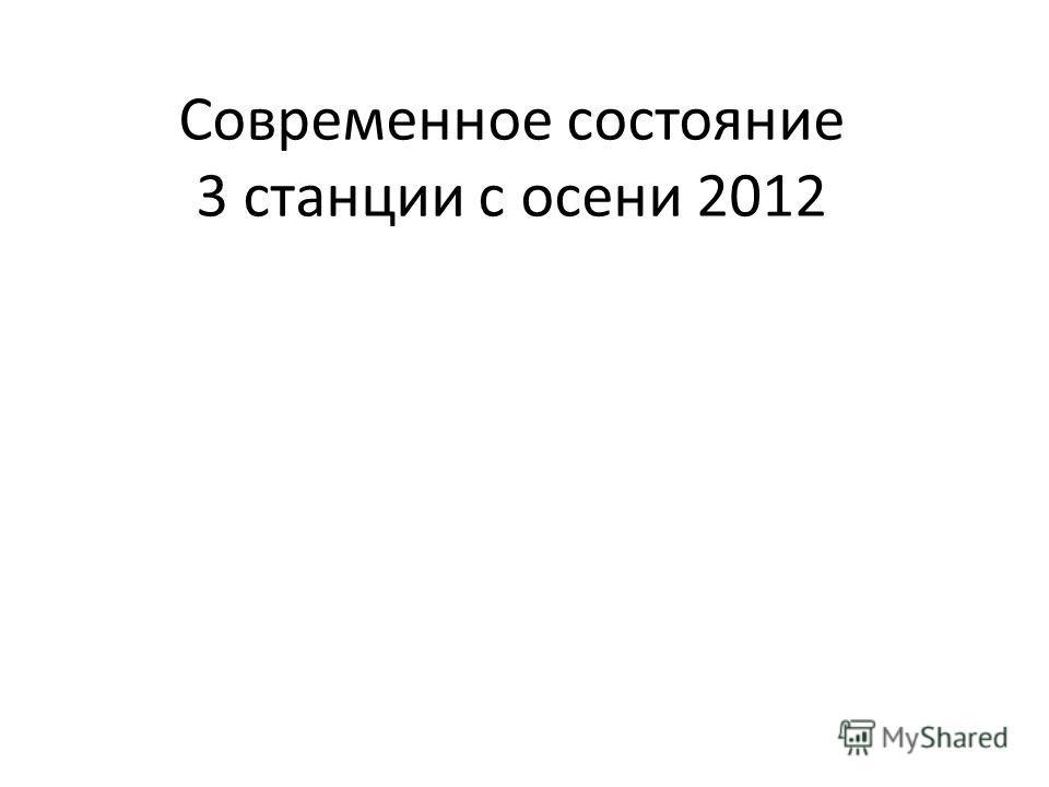 Современное состояние 3 станции с осени 2012