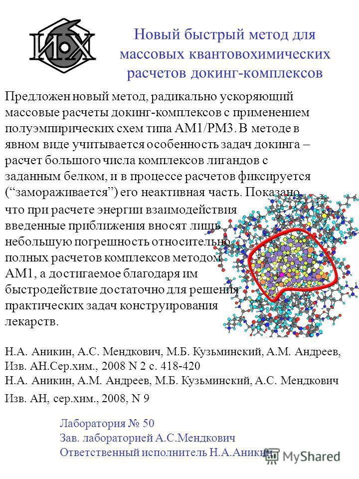 Новый быстрый метод для массовых квантовохимических расчетов докинг-комплексов Предложен новый метод, радикально ускоряющий массовые расчеты докинг-комплексов с применением полуэмпирических схем типа AM1/PM3. В методе в явном виде учитывается особенн