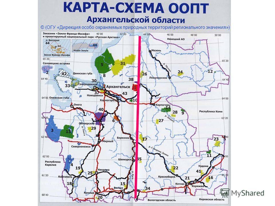 © (ОГУ «Дирекция особо охраняемых природных территорий регионального значения»)
