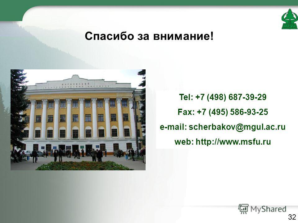 Спасибо за внимание! 32 Tel: +7 (498) 687-39-29 Fax: +7 (495) 586-93-25 e-mail: scherbakov@mgul.ac.ru web: http://www.msfu.ru