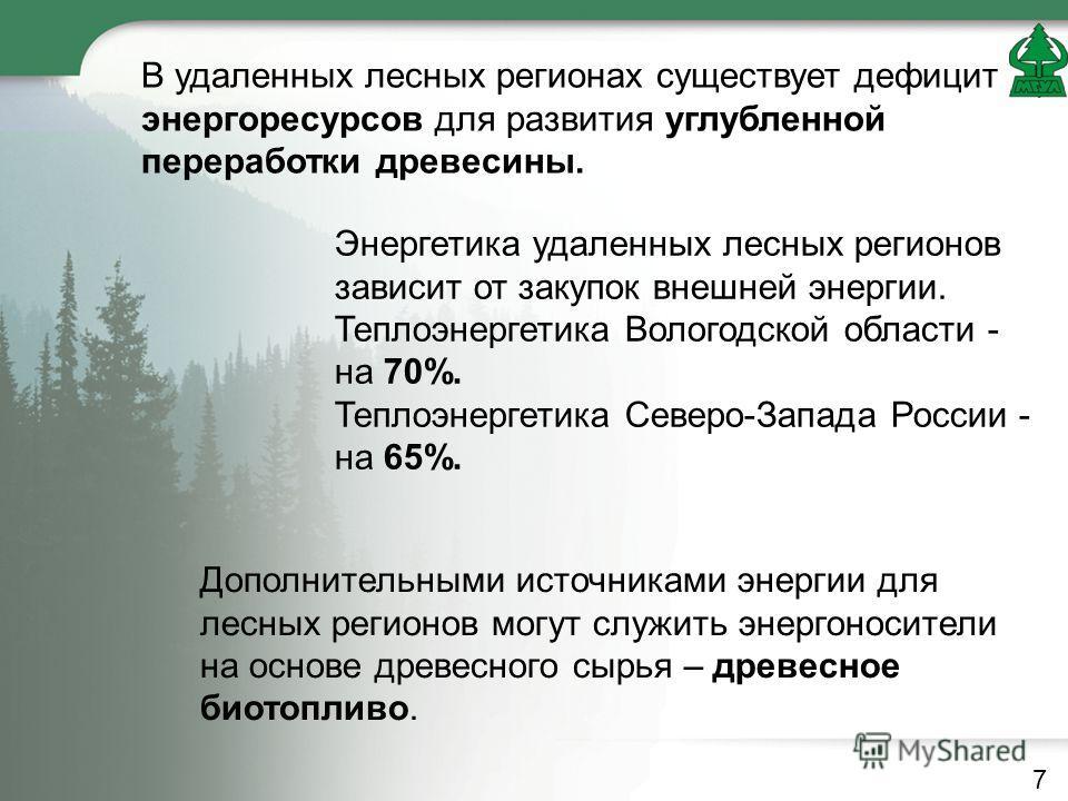 В удаленных лесных регионах существует дефицит энергоресурсов для развития углубленной переработки древесины. Энергетика удаленных лесных регионов зависит от закупок внешней энергии. Теплоэнергетика Вологодской области - на 70%. Теплоэнергетика Север