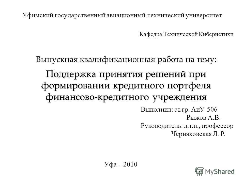 Презентация на тему Уфимский государственный авиационный  1 Уфимский государственный авиационный
