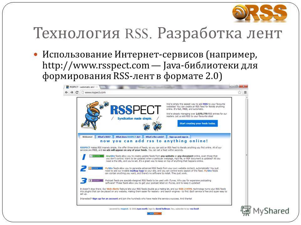 Технология RSS. Разработка лент Использование Интернет-сервисов (например, http://www.rsspect.com Java-библиотеки для формирования RSS-лент в формате 2.0)