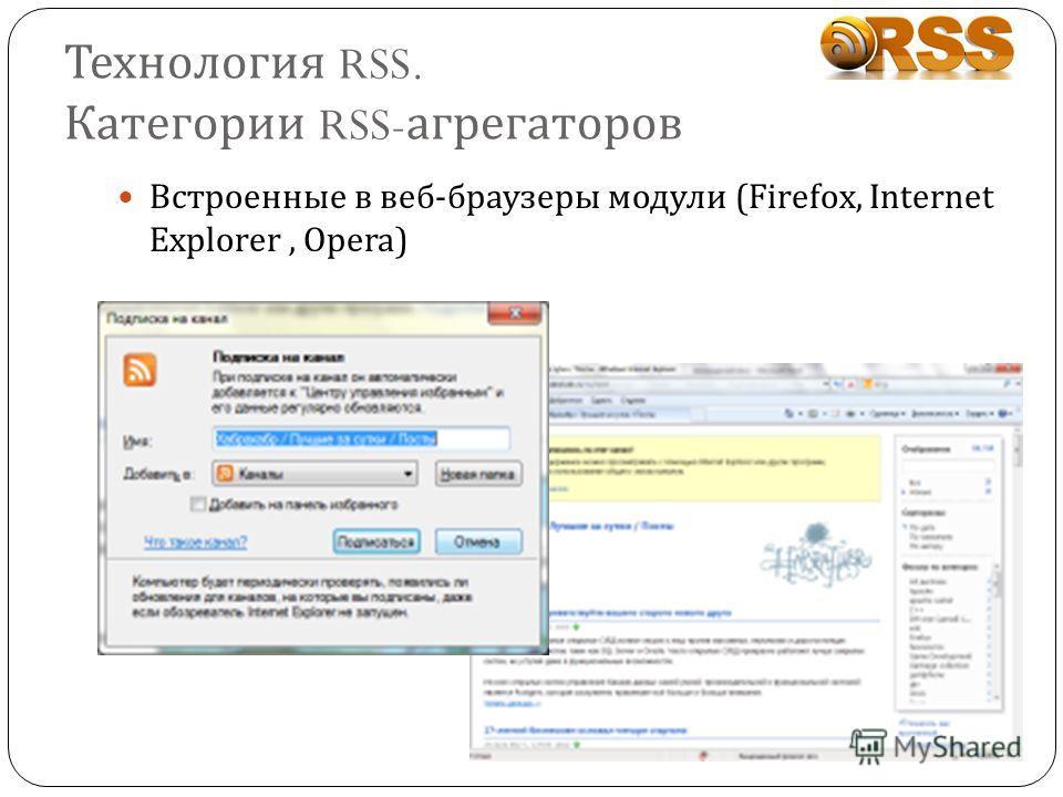 Технология RSS. Категории RSS- агрегаторов Встроенные в веб-браузеры модули (Firefox, Internet Explorer, Opera)
