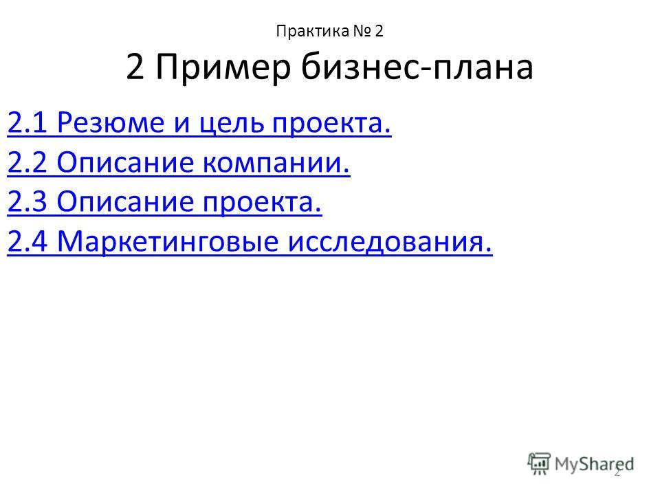Практика 2 2 Пример бизнес-плана 2.1 Резюме и цель проекта. 2.2 Описание компании. 2.3 Описание проекта. 2.4 Маркетинговые исследования. 2