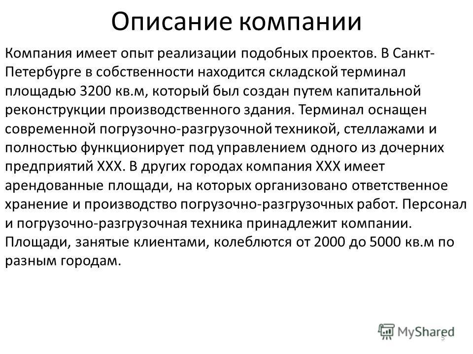 Описание компании 5 Компания имеет опыт реализации подобных проектов. В Санкт- Петербурге в собственности находится складской терминал площадью 3200 кв.м, который был создан путем капитальной реконструкции производственного здания. Терминал оснащен с