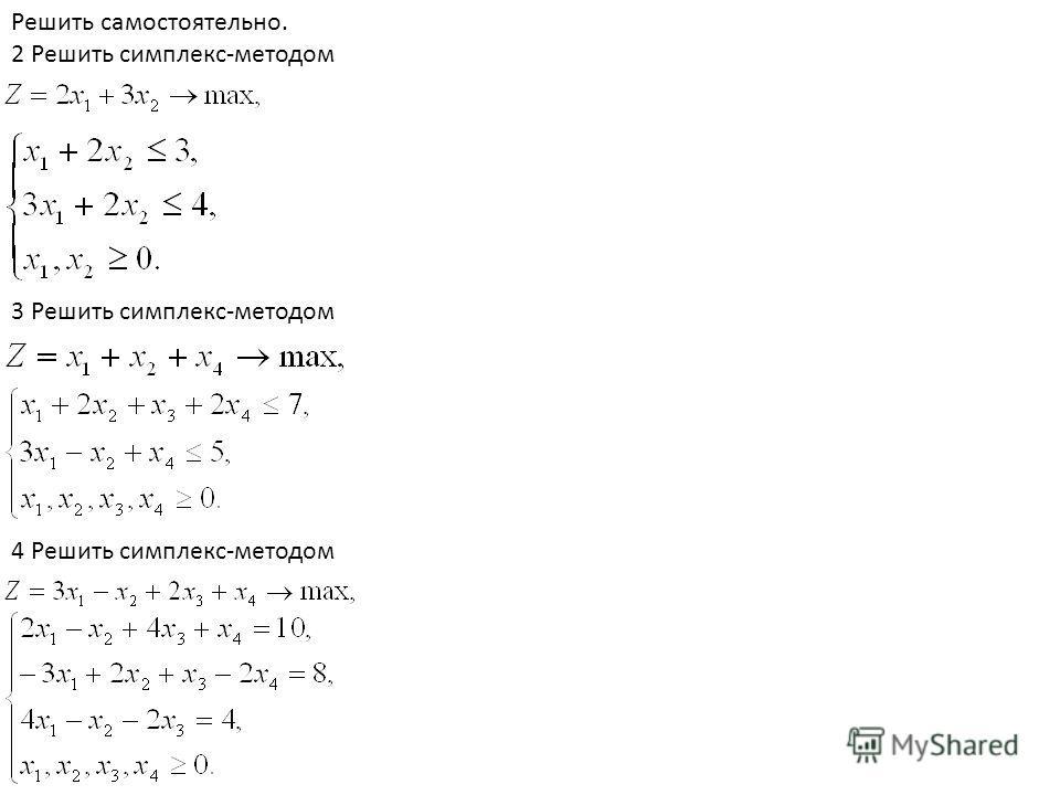 Решить самостоятельно. 2 Решить симплекс-методом 3 Решить симплекс-методом 4 Решить симплекс-методом