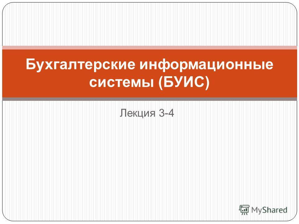 Лекция 3-4 Бухгалтерские информационные системы (БУИС)