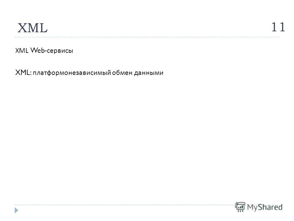 XML 11 XML Web- сервисы XML: платформонезависимый обмен данными