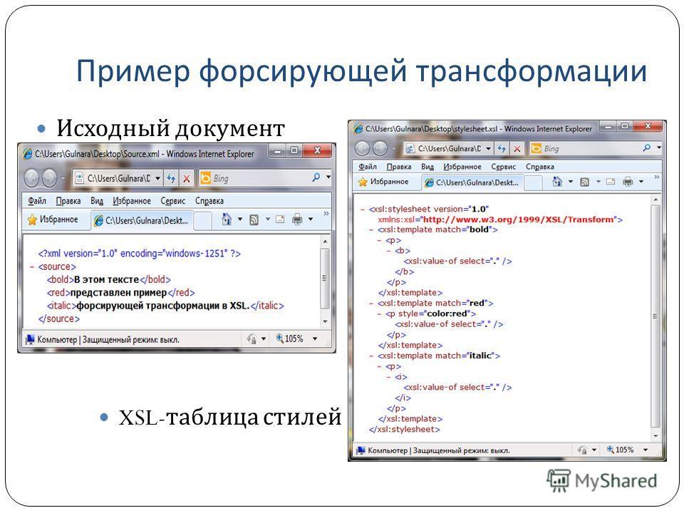 Пример форсирующей трансформации Исходный документ XSL- таблица стилей