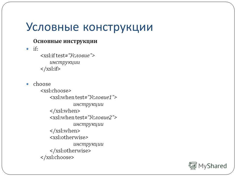 Условные конструкции Основные инструкции if: инструкции choose инструкции инструкции инструкции