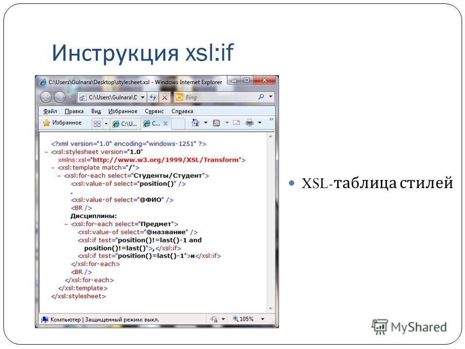 Инструкция xsl:if XSL- таблица стилей