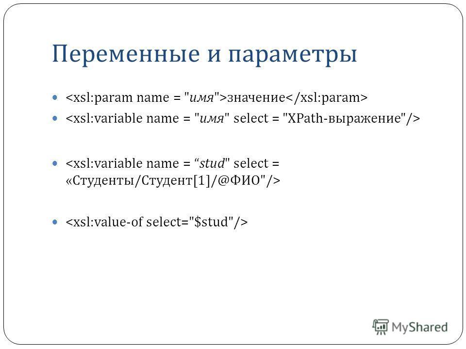 Переменные и параметры значение