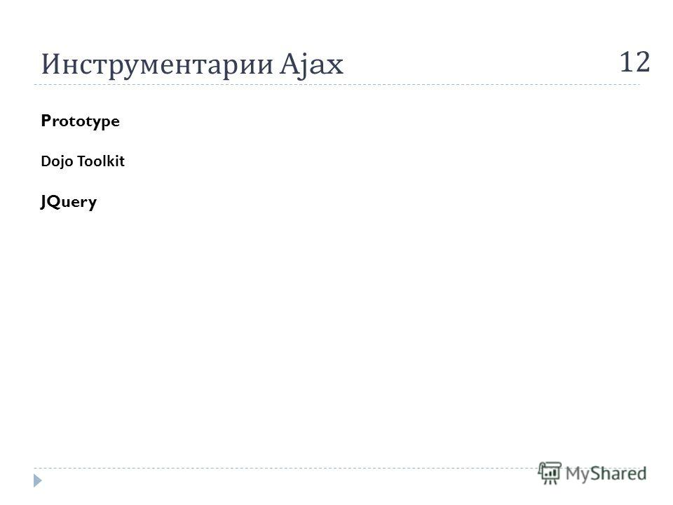 Инструментарии Ajax 12 Prototype Dojo Toolkit JQuery
