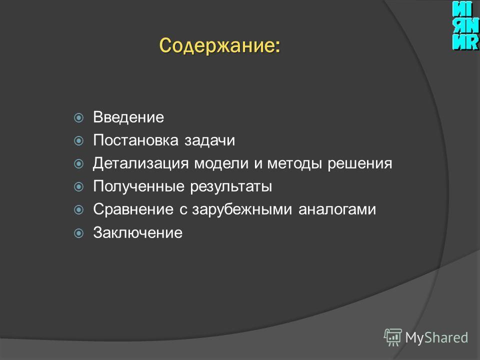 Содержание: Введение Постановка задачи Детализация модели и методы решения Полученные результаты Сравнение с зарубежными аналогами Заключение