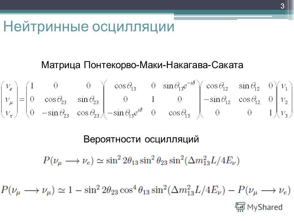 3 Нейтринные осцилляции Матрица Понтекорво-Маки-Накагава-Саката Вероятности осцилляций