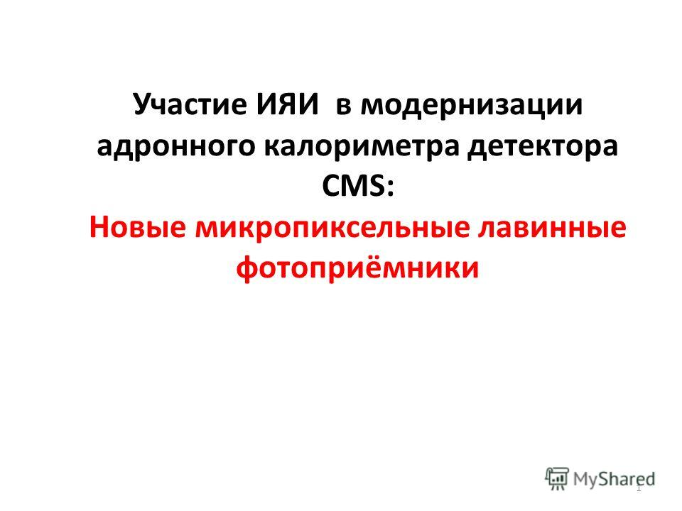 Участие ИЯИ в модернизации адронного калориметра детектора CMS: Новые микропиксельные лавинные фотоприёмники 1