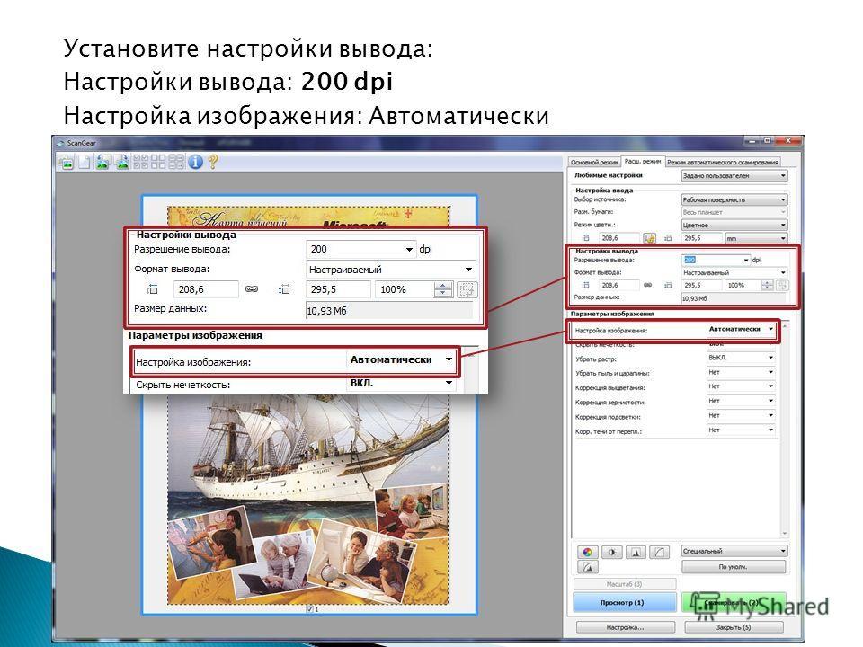 Установите настройки вывода: Настройки вывода: 200 dpi Настройка изображения: Автоматически