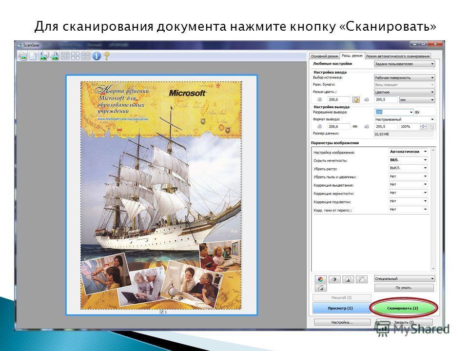 Для сканирования документа нажмите кнопку «Сканировать»