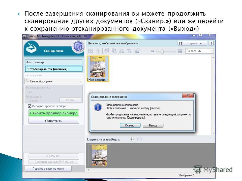 После завершения сканирования вы можете продолжить сканирование других документов («Сканир.») или же перейти к сохранению отсканированного документа («Выход»)