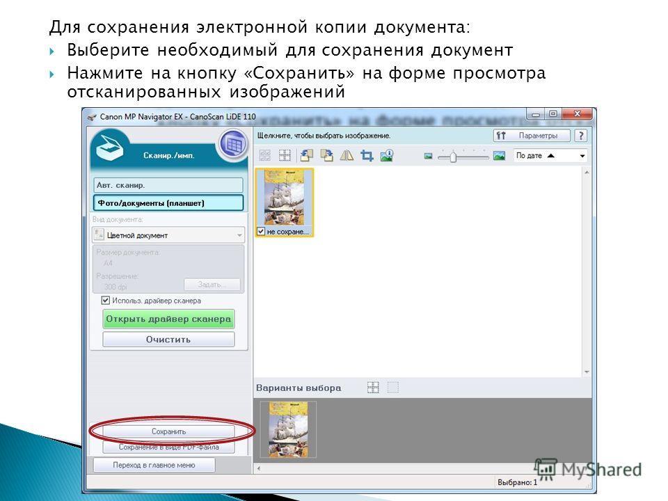 Для сохранения электронной копии документа: Выберите необходимый для сохранения документ Нажмите на кнопку «Сохранить» на форме просмотра отсканированных изображений