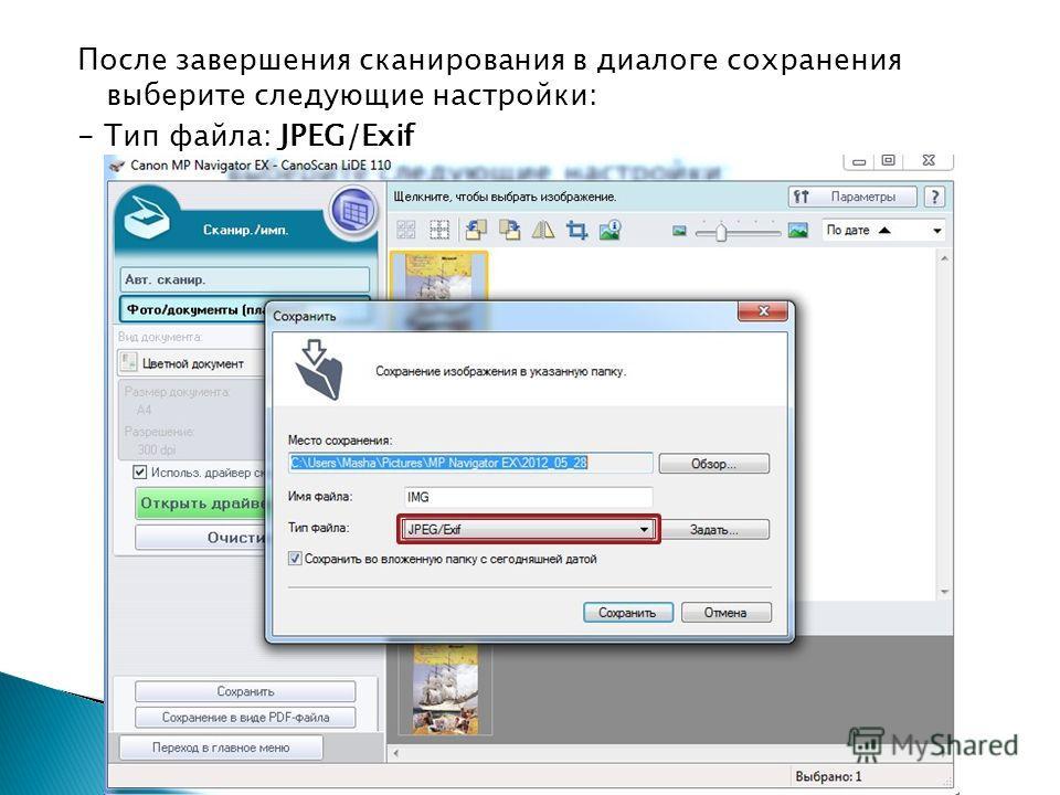 После завершения сканирования в диалоге сохранения выберите следующие настройки: - Тип файла: JPEG/Exif